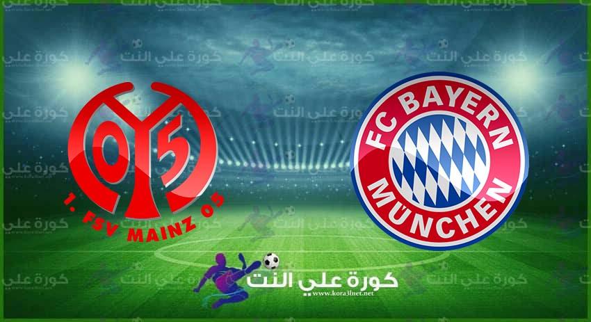 مشاهدة مباراة بايرن ميونيخ وماينز 05 بث مباشر اليوم في الدوري الألماني