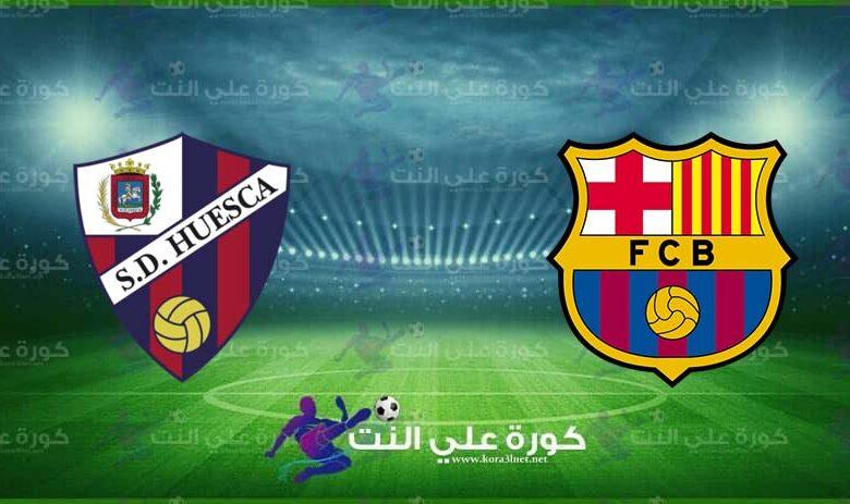 مشاهدة مباراة برشلونة وهويسكا اليوم بث مباشر