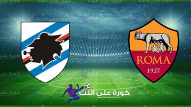 صورة نتيجة مباراة روما وسامبدوريا اليوم في الدوري الإيطالي