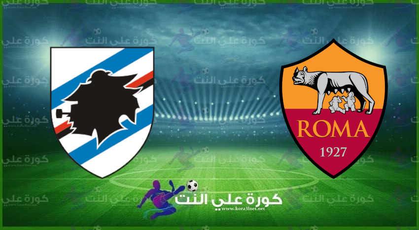 مشاهدة مباراة روما وسامبدوريا بث مباشر اليوم