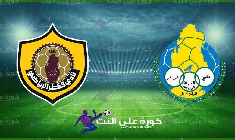 مشاهدة مباراة قطر والغرافة بث مباشر اليوم في دوري نجوم قطر