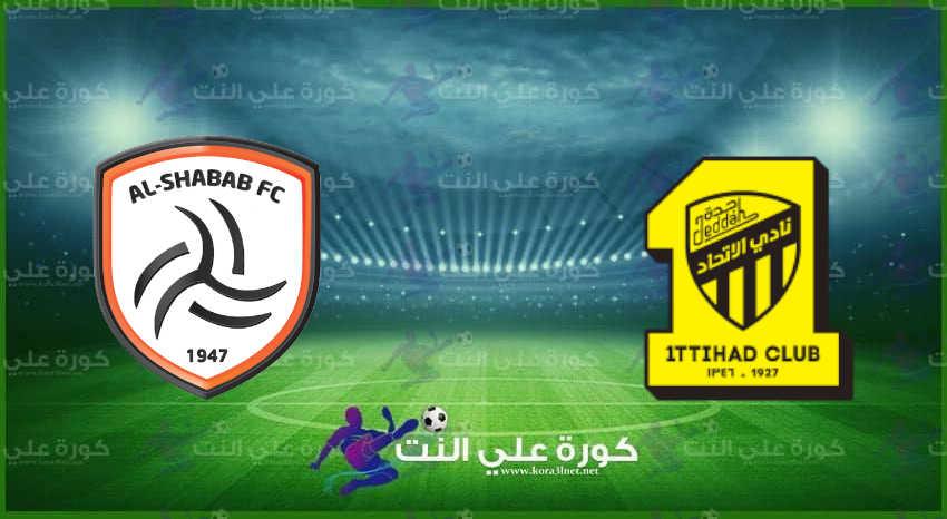 موعد مباراة الاتحاد والشباب القادمة فى كأس محمد السادس للاندية الابطال والقنوات الناقلة