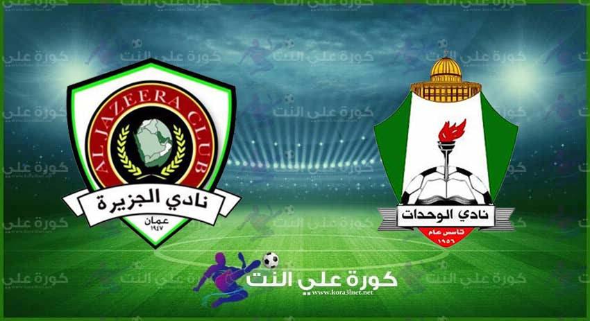 موعد مباراة الوحدات والجزيرة القادمة فى الدورى الأردنى والقنوات الناقلة