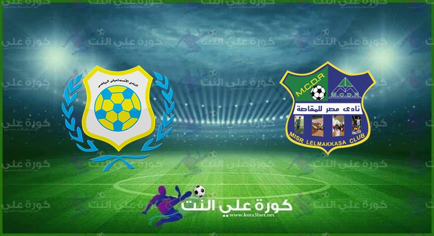 صورة موعد مباراة مصر المقاصة والإسماعيلى القادمة فى الدورى المصرى والقنوات الناقلة