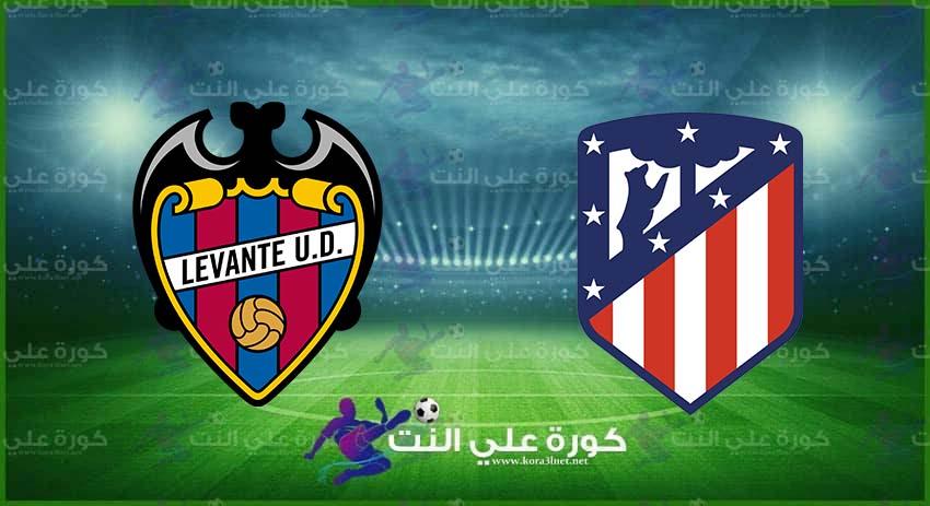 مباراة أتلتيكو مدريد وليفانتي بث مباشر يوتيوب بدون تقطيع