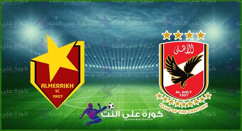مباراة الأهلي والمريخ اليوم بث مباشر بدون تقطيع في دوري أبطال افريقيا