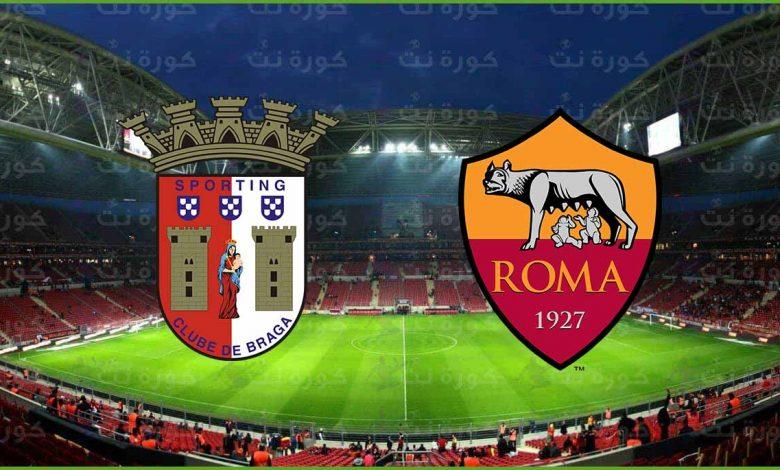 مباراة روما وسبورتينغ براغا اليوم بث مباشر في الدوري الاوروبي