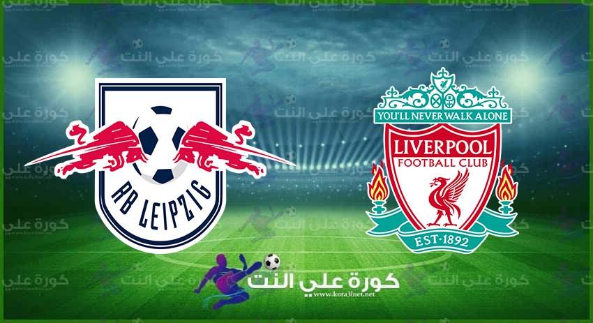 مباراة ليفربول ولايبزيج اليوم بث مباشر بدون تقطيع في دوري أبطال أوروبا
