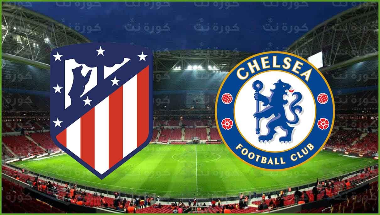 مشاهدة مباراة أتلتيكو مدريد وتشيلسي اليوم بث مباشر في دوري أبطال أوروبا