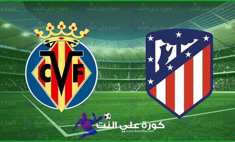 مشاهدة مباراة أتلتيكو مدريد وفياريال اليوم بث مباشر في الدوري الاسباني