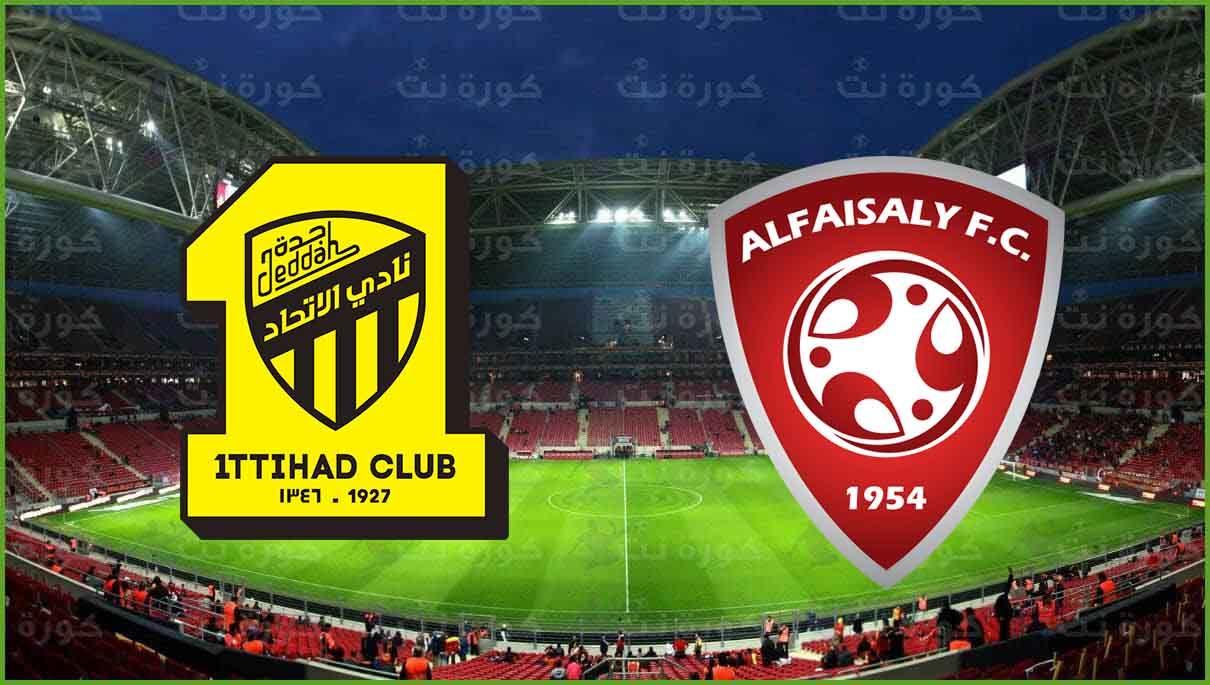 مشاهدة مباراة الاتحاد والفيصلي اليوم بث مباشر في الدوري السعودي