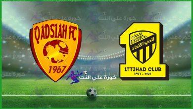 صورة مشاهدة مباراة الاتحاد والقادسية اليوم بث مباشر في الدوري السعودي