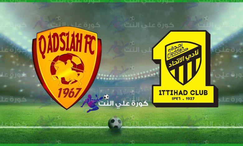 مشاهدة مباراة الاتحاد والقادسية اليوم بث مباشر في الدوري السعودي