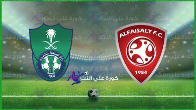 صورة نتيجة مباراة الاهلي والفيصلي اليوم في الدوري السعودي