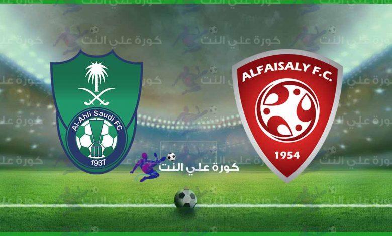 مشاهدة مباراة الاهلي والفيصلي اليوم بث مباشر في الدوري السعودي