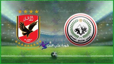 صورة نتيجة مباراة الاهلي وطلائع الجيش اليوم في الدوري المصري