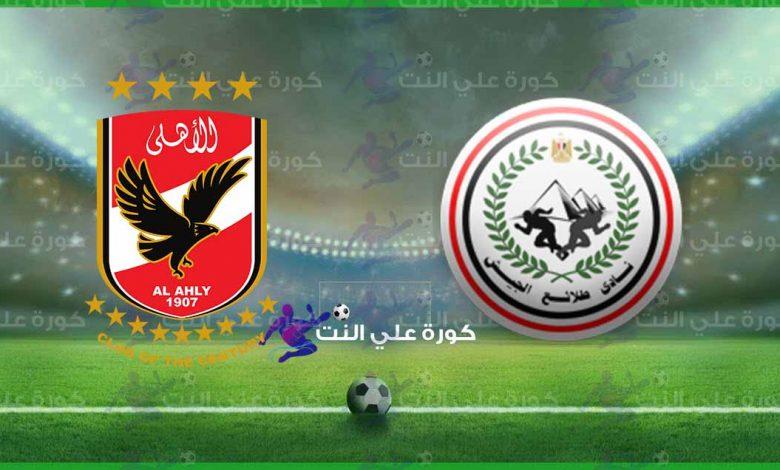 مشاهدة مباراة الاهلي وطلائع الجيش اليوم بث مباشر في الدوري المصري