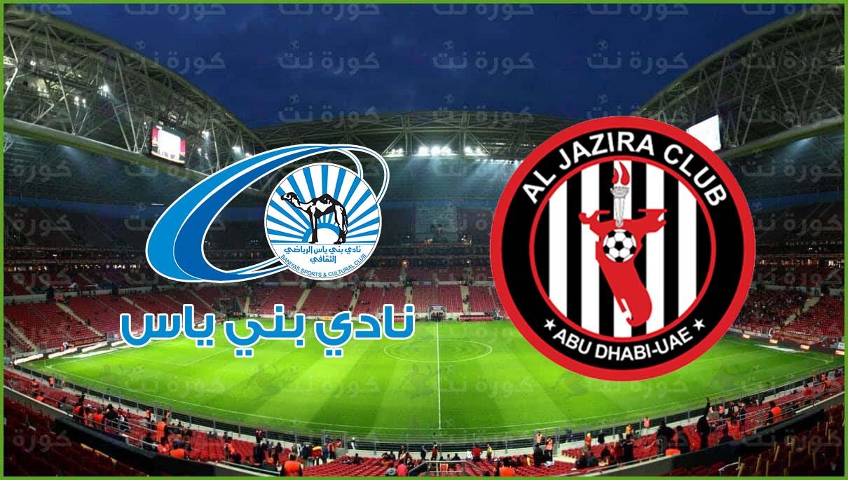 مشاهدة مباراة الجزيرة وبني ياس اليوم بث مباشر في دوري الخليج العربي الاماراتي
