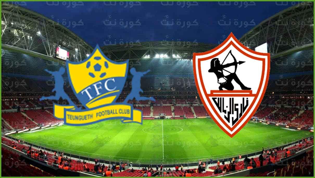 مشاهدة مباراة الزمالك وتونغيث السنغالي اليوم بث مباشر في دوري أبطال افريقيا