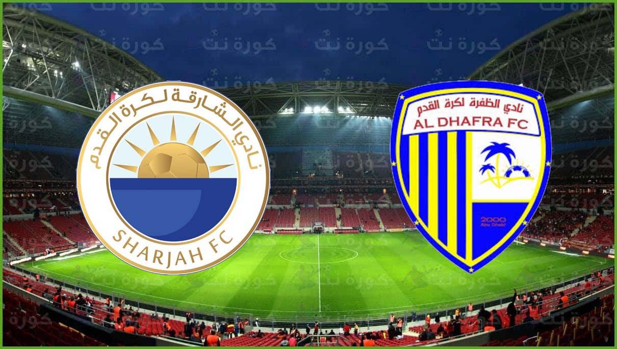 مشاهدة مباراة الشاراقة والظفرة اليوم بث مباشر في دوري الخليج العربي الاماراتي