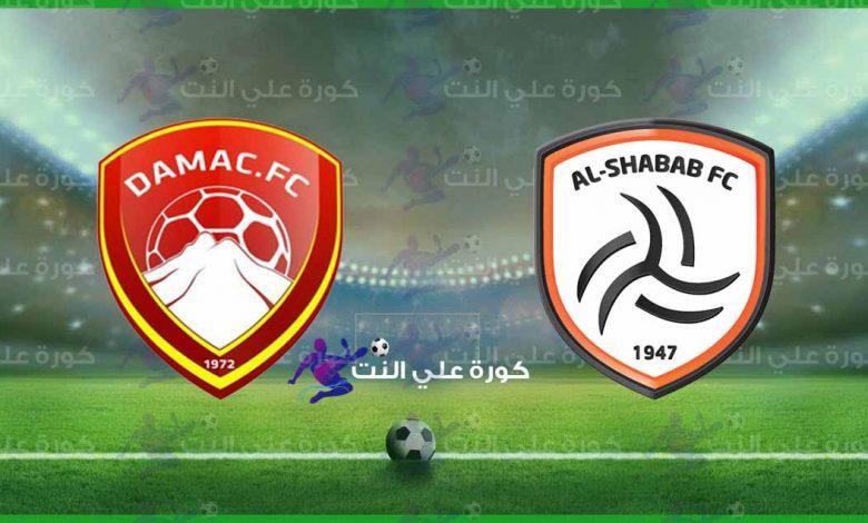 مشاهدة مباراة الشباب وضمك اليوم بث مباشر في الدوري السعودي
