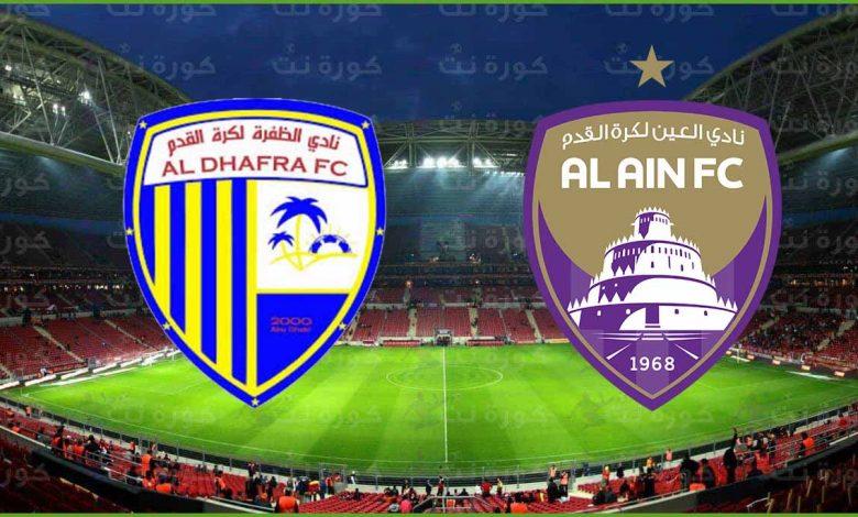 مشاهدة مباراة العين والظفرة اليوم بث مباشر في دوري الخليج العربي الاماراتي