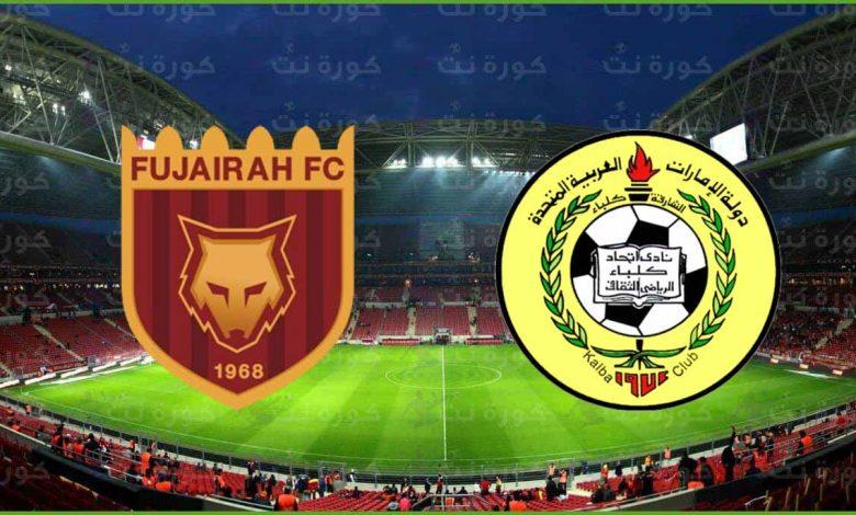 مشاهدة مباراة الفجيرة واتحاد كلباء اليوم بث مباشر في دوري الخليج العربي الاماراتي