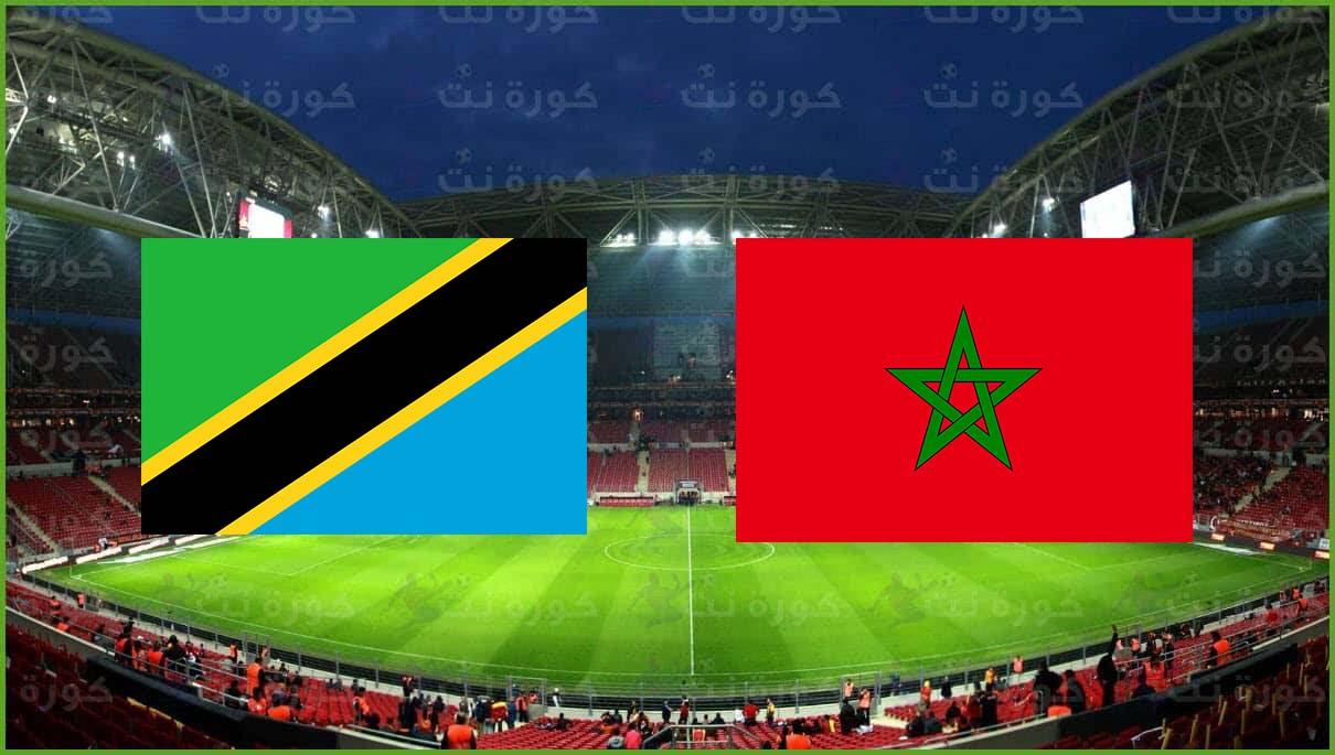 مشاهدة مباراة المغرب وتنزانيا اليوم بث مباشر في كأس أفريقيا للشباب تحت 20 سنة