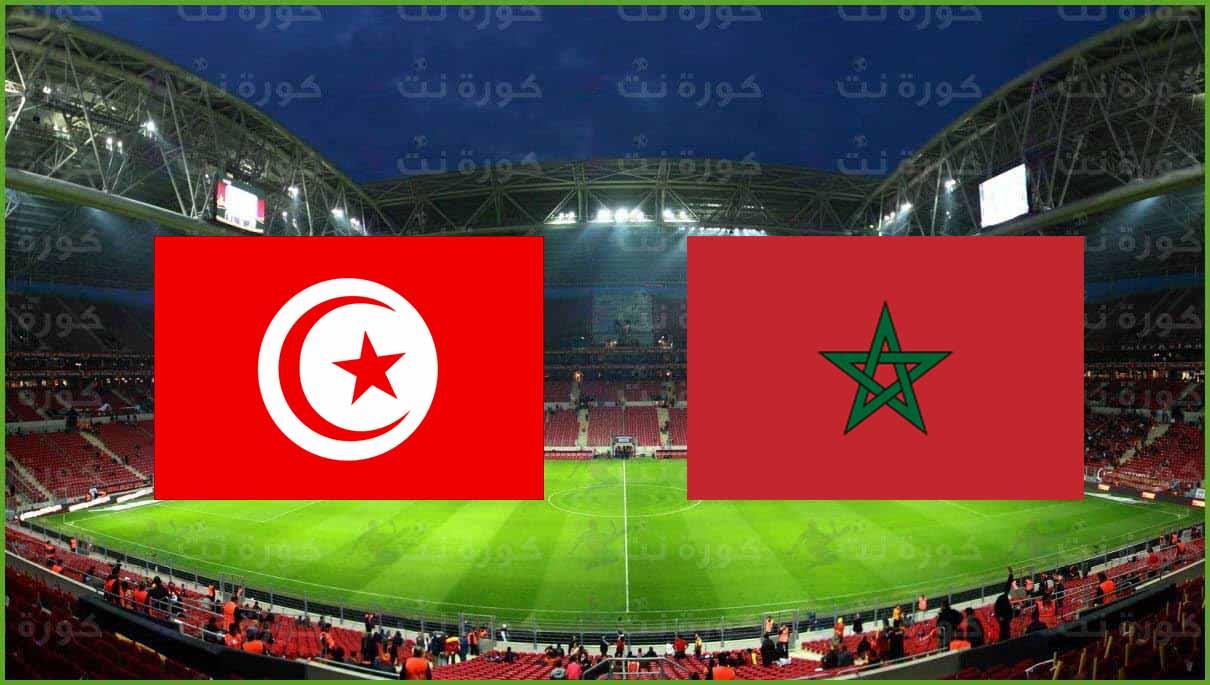 مشاهدة مباراة المغرب وتونس اليوم بث مباشر في كأس افريقيا للشباب تحت 20 سنة