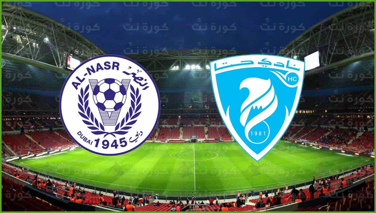 مشاهدة مباراة النصر وحتا اليوم بث مباشر في دوري الخليج العربي الاماراتي