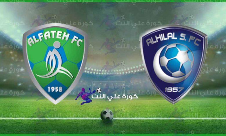 مشاهدة مباراة الهلال والفتح اليوم بث مباشر في الدوري السعودي