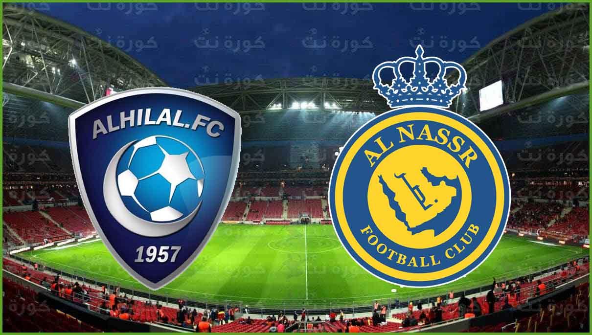 مشاهدة مباراة الهلال والنصر اليوم بث مباشر في الدوري السعودي