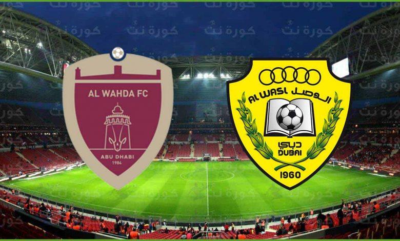 مشاهدة مباراة الوحدة والوصل اليوم بث مباشر في دوري الخليج العربي الاماراتي