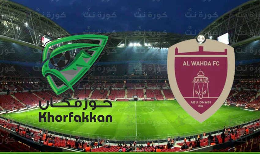 مشاهدة مباراة الوحدة وخورفكان اليوم بث مباشر في الدوري الاماراتي