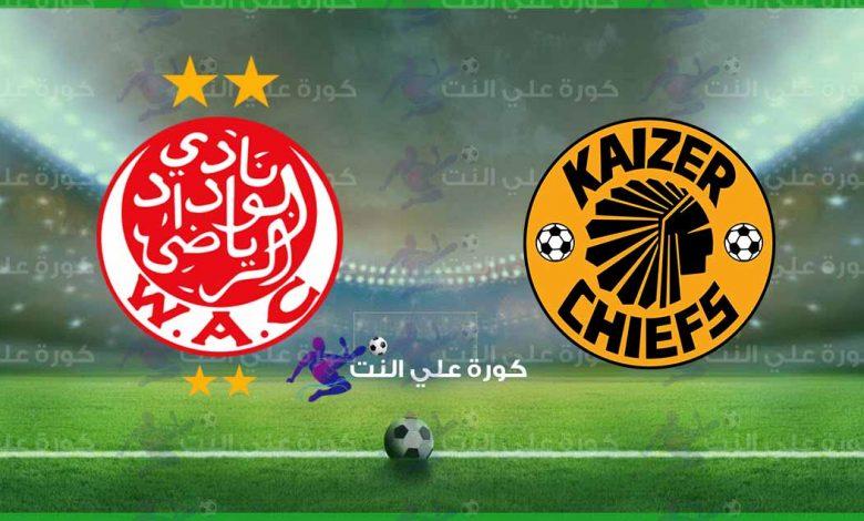مشاهدة مباراة الوداد الرياضي وكايزر شيفس اليوم بث مباشر في دوري أبطال افريقيا