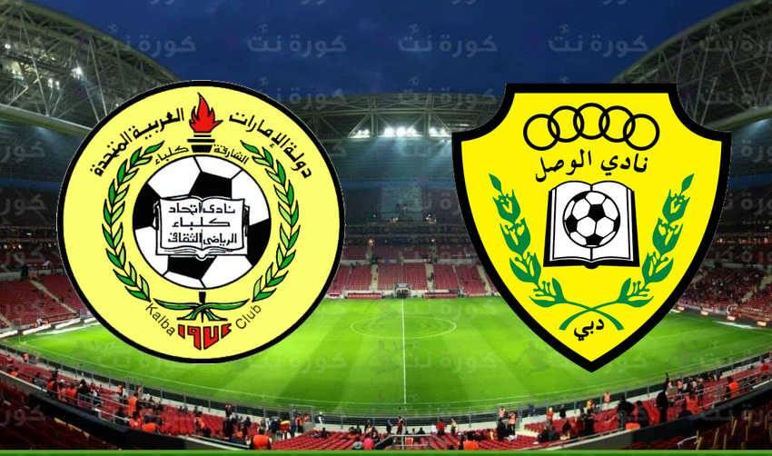 مشاهدة مباراة الوصل وإتحاد كلباء بث مباشر في الدوري الاماراتي