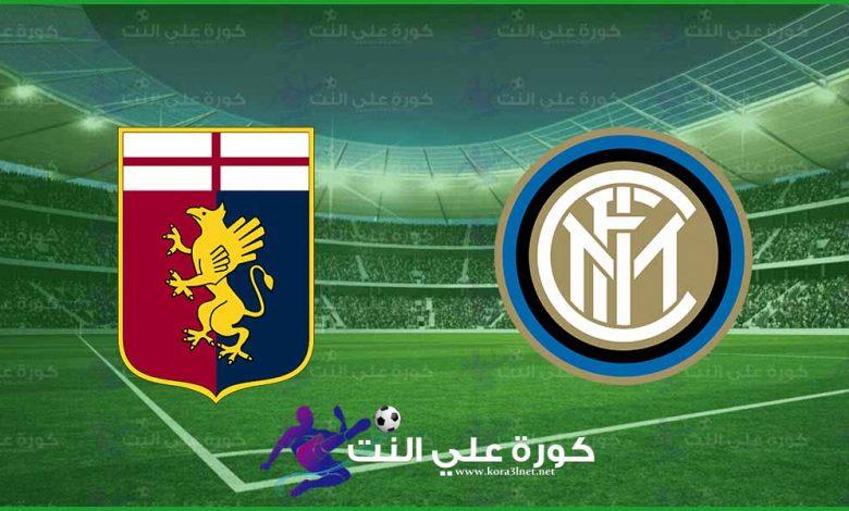 مشاهدة مباراة انتر ميلان وجنوي اليوم بث مباشر في الدوري الايطالي