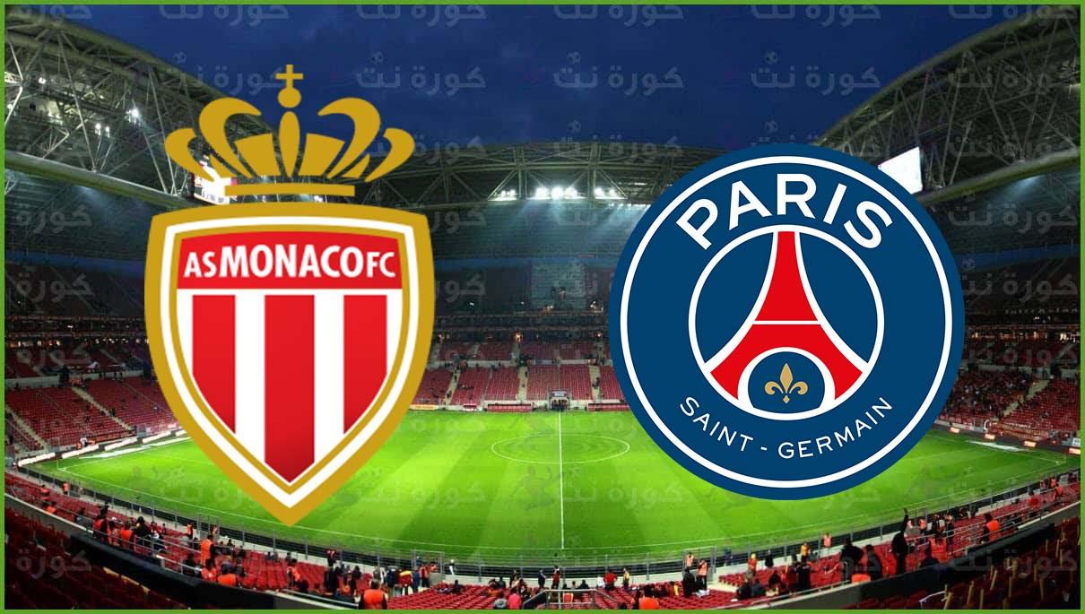 مشاهدة مباراة باريس سان جيرمان وموناكو اليوم بث مباشر في الدوري الفرنسي