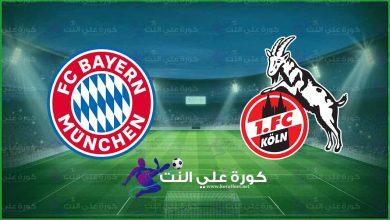صورة نتيجة مباراة بايرن ميونيخ وكولن اليوم في الدوري الالماني