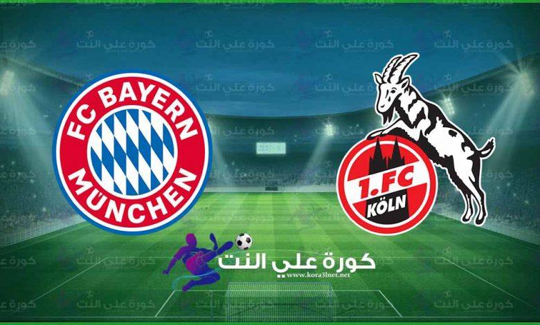 مشاهدة مباراة بايرن ميونيخ وكولن اليوم بث مباشر في الدوري الالماني