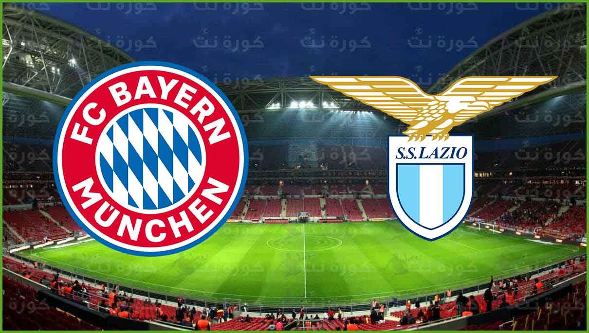 مشاهدة مباراة بايرن ميونيخ ولاتسيو اليوم بث مباشر في دوري أبطال أوروبا