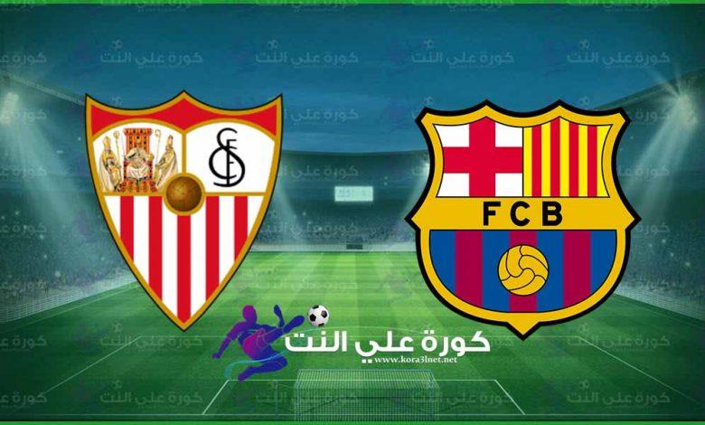 مشاهدة مباراة برشلونة واشبيلية اليوم بث مباشر في الدوري الاسباني