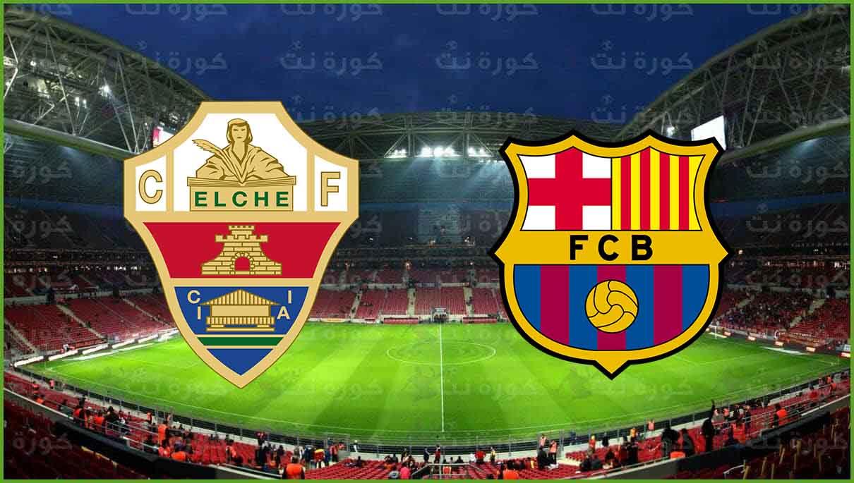 مشاهدة مباراة برشلونة والتشي اليوم بث مباشر في الدوري الاسباني