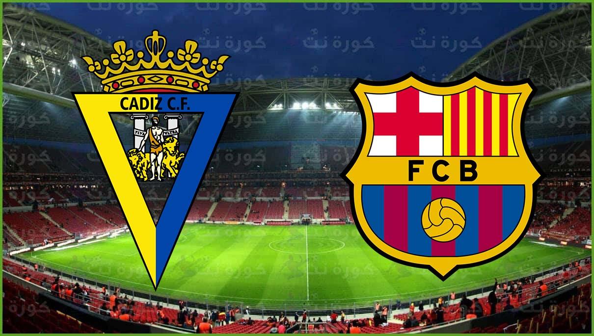 مشاهدة مباراة برشلونة وقاديش اليوم بث مباشر في الدوري الاسباني