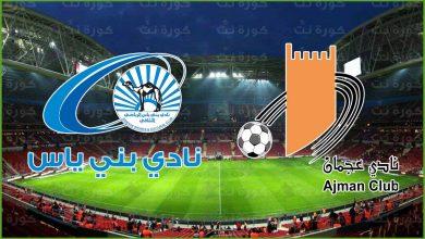 صورة نتيجة مباراة بني ياس وعجمان اليوم في دوري الخليج العربي الاماراتي