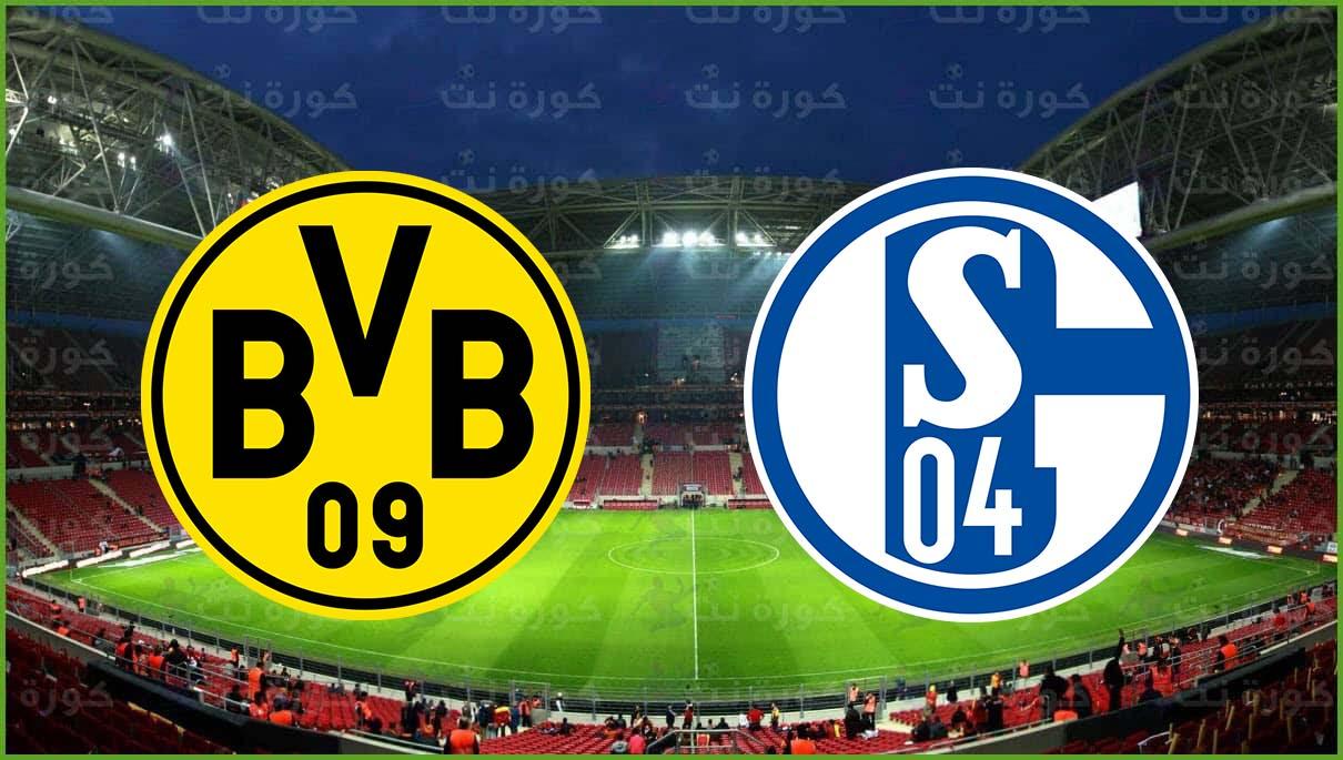 مشاهدة مباراة بوروسيا دورتموند وشالكه اليوم بث مباشر في الدوري الالماني