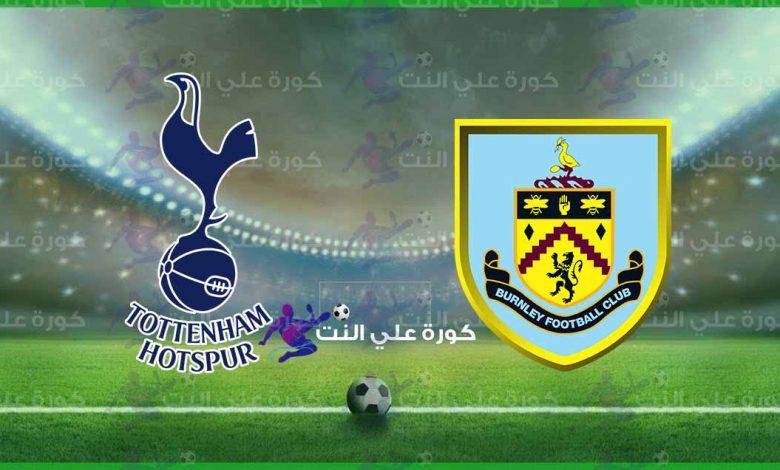 مشاهدة مباراة توتنهام هوتسبير وبيرنلي اليوم بث مباشر في الدوري الانجليزي