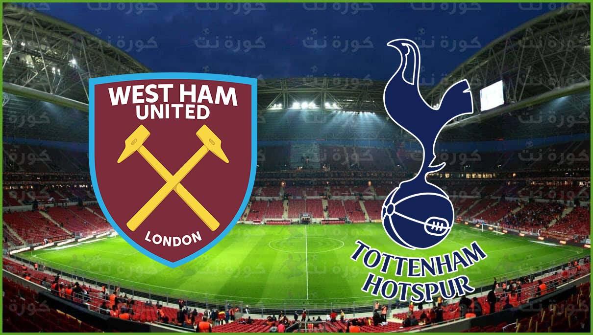 مشاهدة مباراة توتنهام هوتسبير ووست هام يونايتد بث مباشر في الدوري الانجليزي
