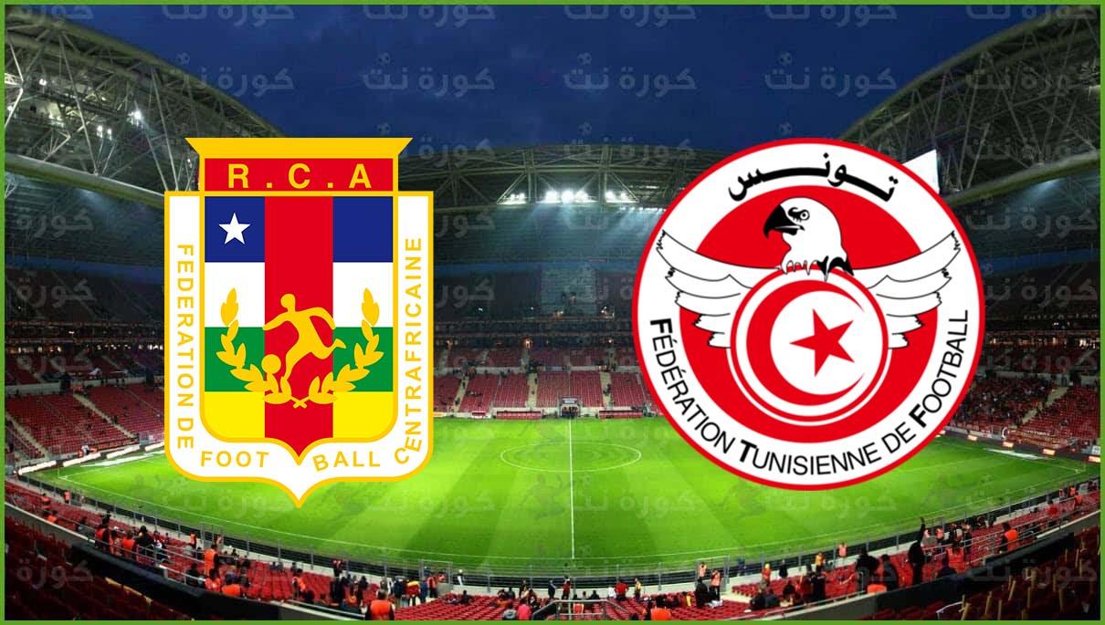 مشاهدة مباراة تونس وجمهورية افريقيا الوسطى اليوم بث مباشر في كأس أفريقيا للشباب تحت 20 سنة