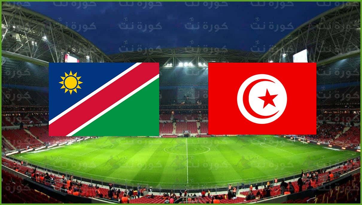 مشاهدة مباراة تونس وناميبيا اليوم في كأس أفريقيا للشباب تحت 20 سنة